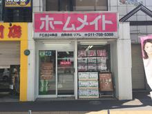 【店舗写真】ホームメイトFC北24条店合同会社リアム