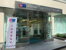 【店舗写真】都市再生機構UR名古屋営業センター