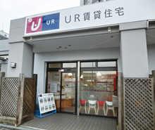 【店舗写真】都市再生機構UR賃貸ショップ志賀公園