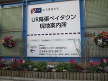 【店舗写真】都市再生機構UR幕張ベイタウン現地案内所