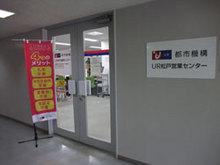 【店舗写真】都市再生機構UR松戸営業センター