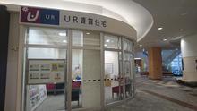【店舗写真】都市再生機構UR賃貸ショップ イオンモール千葉NT