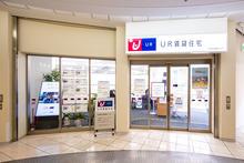 【店舗写真】都市再生機構 UR泉北営業センター