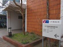 【店舗写真】都市再生機構UR千葉幸町現地案内所