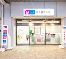 【店舗写真】都市再生機構UR上福岡営業センター