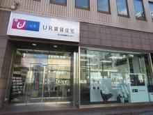 【店舗写真】UR賃貸都市再生機構UR北九州営業センター