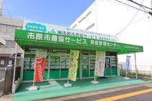 【店舗写真】(株)市原市農協サービス