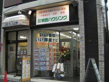 【店舗写真】(株)明豊ハウジング