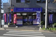 【店舗写真】アパマンショップ狭山店(株)ハウスネット