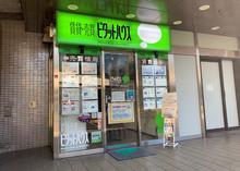 【店舗写真】ピタットハウス新百合ヶ丘店スターツピタットハウス(株)