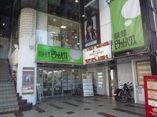 【店舗写真】ピタットハウス上大岡店スターツピタットハウス(株)