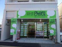 【店舗写真】ピタットハウス東船橋店スターツピタットハウス(株)