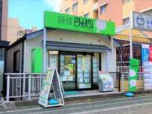 【店舗写真】ピタットハウスセンター北店スターツピタットハウス(株)