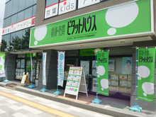 【店舗写真】ピタットハウス新浦安店スターツピタットハウス(株)