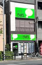 【店舗写真】ピタットハウス森下店スターツピタットハウス(株)