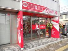 【店舗写真】北日本地産(株)盛岡南店