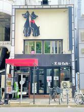 【店舗写真】FLAG(株)黒猫不動産