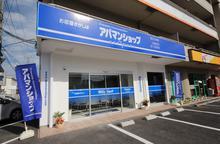 【店舗写真】アパマンショップ松江乃木店(株)アスタス