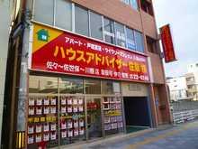 【店舗写真】ハウスアドバイザー住販(株)