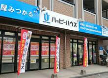 【店舗写真】ハッピーハウス(株)吉塚店