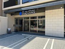 【店舗写真】ハッピーハウス(株)城南店