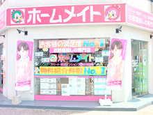 【店舗写真】ホームメイトFC岡山駅前店(電話番号→お問い合わせ係)(株)後楽不動産