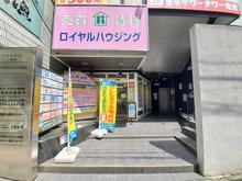 【店舗写真】ロイヤルハウジング(株)多摩センター駅前ショップ