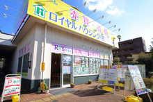 【店舗写真】ロイヤルハウジング(株)多摩境駅前ショップ