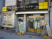 【店舗写真】センチュリー21(株)マルヤホーム