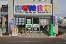 【店舗写真】香陵住販(株)つくば研究学園支店