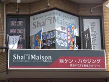【店舗写真】MAST(株)ケン・ハウジング浦和本店