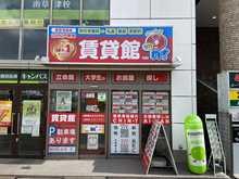 【店舗写真】賃貸館南草津駅前店(株)レック