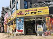 【店舗写真】(株)ユーミーネットパートナーズユーミーネット吉塚店