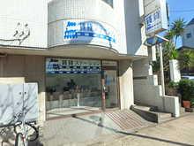 【店舗写真】(株)賃貸ステーション本店