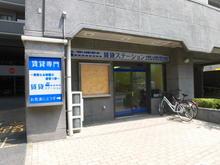 【店舗写真】(株)賃貸ステーション大和店
