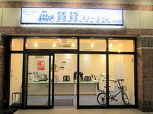 【店舗写真】(株)賃貸ステーション相模大野店