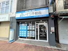 【店舗写真】(株)レイワ不動産今里店
