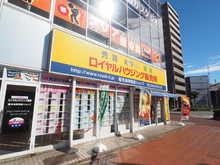 【店舗写真】ロイヤルハウジング販売(株)稲毛海岸駅前ショップ