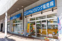 【店舗写真】ロイヤルハウジング販売(株)横浜ポートサイド店