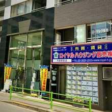 【店舗写真】ロイヤルハウジング販売(株)月島駅前店
