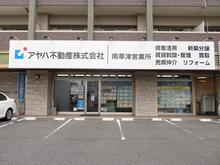 【店舗写真】アヤハ不動産(株)南草津営業所