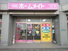 【店舗写真】ホームメイトFC津久居店(有)日昇産業