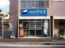 【店舗写真】(有)オフィスウィズ