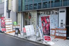 【店舗写真】人形町不動産(株)人形町店