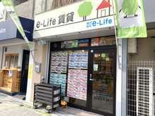 【店舗写真】(株)e-Life