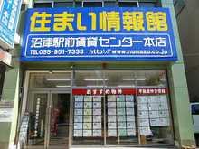 【店舗写真】(株)沼津駅前賃貸センター駅南本店