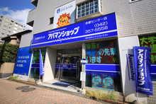 【店舗写真】アパマンショップ多摩センター店(株)エスエストラスト