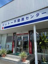 【店舗写真】(株)リットー不動産センター