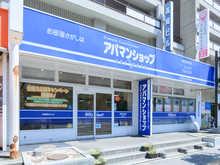 【店舗写真】アパマンショップ東区役所店(株)三光不動産