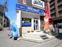 【店舗写真】アパマンショップ新さっぽろ店(株)三光不動産
